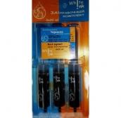 Заправочный комплект Epson T0321/331/341/441/461/631/731/921, 3*20 мл, Black pigment